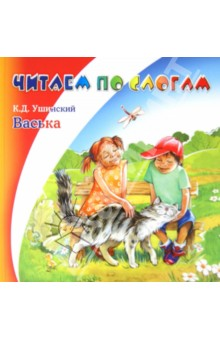 Васька - Константин Ушинский