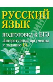 Русский язык 10 11 классы