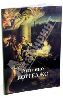 Антонио Корреджо - Юрий Астахов