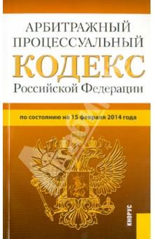 Арбитражный процессуальный кодекс Российской Федерации по состоянию на 15 февраля 2014 г.