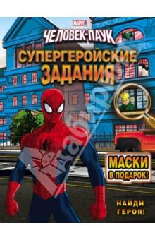 Найди героя! Супергеройские задания ( с масками)