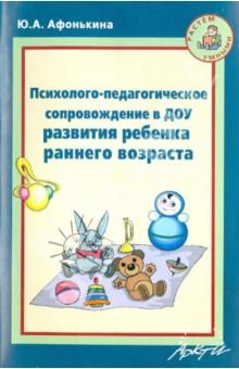 Психолого-педагогическое сопровождение в ДОУ развития ребенка раннего возраста - Юлия Афонькина изображение обложки