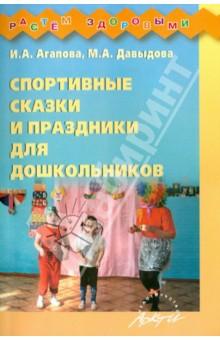 Спортивные сказки и праздники для дошкольников - Агапова, Давыдова