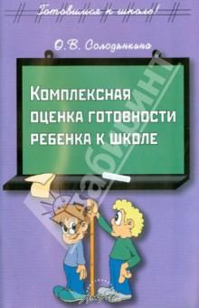 Комплексная оценка готовности ребенка к школе - Ольга Солодянкина