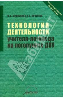 Технологии деятельности учителя-логопеда на логопункте ДОУ - Афонькина, Кочугова