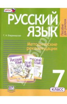 Русский язык 7 класс методические