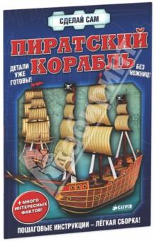 Пиратский корабль обложка книги