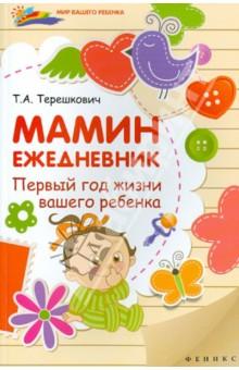 Мамин ежедневник: первый год жизни вашего ребенка - Татьяна Терешкович