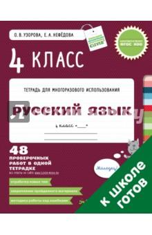 Русский язык. 4 класс. 48 проверочных работ в одной тетрадке. ФГОС - Узорова, Нефедова