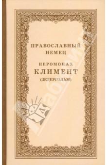 Православный немец Иеромонах Климент (Зедергольм) - насельник Козельской Оптиной Пустыни изображение обложки