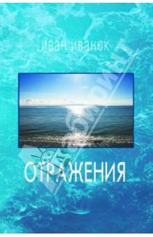 Отражения. Новые стихи и переводы - Иван Иванюк