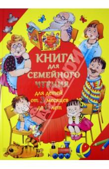 Книга для семейного чтения для детей от 3 месяцев до 6 лет