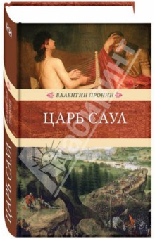 Купить Валентин Пронин: Царь Саул ISBN: 978-5-4224-0803-0