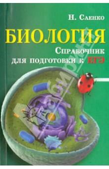 Биология: справочник для подготовки к ЕГЭ - Николай Саенко изображение обложки