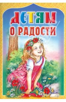 Детям о радости - Пермяк, Ушинский, Савицкая