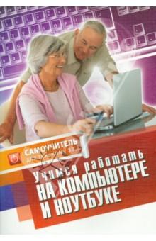 Учимся работать на компьютере и ноутбуке - Елена Авророва