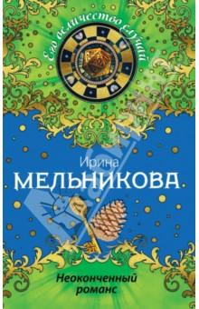 Неоконченный романс - Ирина Мельникова изображение обложки