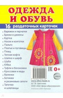 Раздаточные карточки Одежда (16 штук)