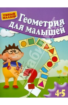 Геометрия для малышей - Гаврина, Топоркова, Кутявина