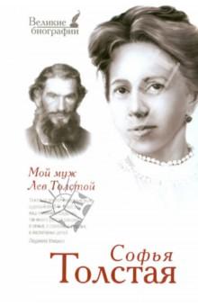 Мой муж Лев Толстой - Софья Толстая