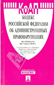 Кодекс Российской Федерации об административных правонарушениях на 1 марта 2014 г.