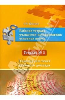 Рабочая тетрадь учащегося-исследователя основной школы. Тетрадь № 3. В 3-х частях - Е. Ерохина