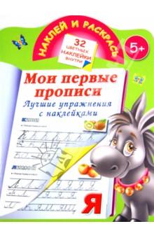 Мои первые прописи. Лучшие упражнения с наклейками - Валентина Дмитриева