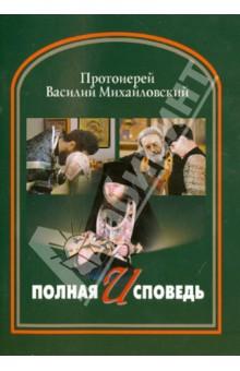 Полная исповедь - Василий Протоиерей