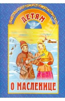 Шмелев, Островский, Чехов - Детям о Масленице обложка книги