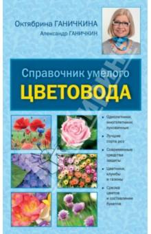 Справочник умелого цветовода - Ганичкина, Ганичкин