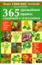 Галина Кизима - 365 урожайных правил садоводов и огородников обложка книги