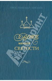 Венец женской святости - Протоиерей, Медведева, Изопольская