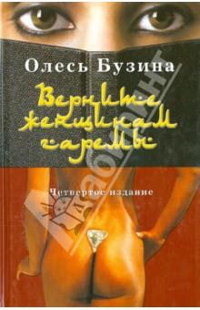 Верните женщинам гаремы - Олесь Бузина