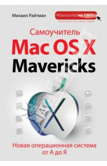 Самоучитель Mac OS X Mavericks - Михаил Райтман