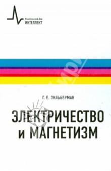 Электричество и магнетизм. Учебное пособие - Григорий Зильберман