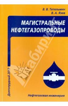 Магистральные нефтегазопроводы. Учебное пособие - Тетельмин, Язев