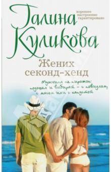 Жених секонд-хенд - Галина Куликова