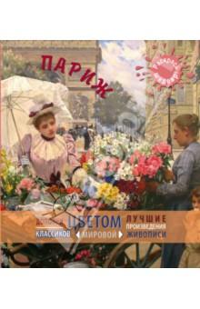 Купить Париж ISBN: 978-5-699-69652-9