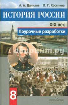Учебник по истории 8 класс данилов онлайн читать