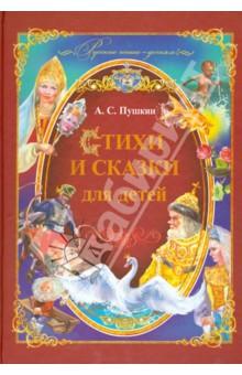 Купить Александр Пушкин: Стихи и сказки для детей ISBN: 978-5-88944-584-5