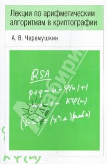 Лекции по арифметическим алгоритмам в криптографии - Александр Черемушкин