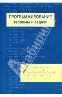Программирование: теоремы и задачи - Александр Шень