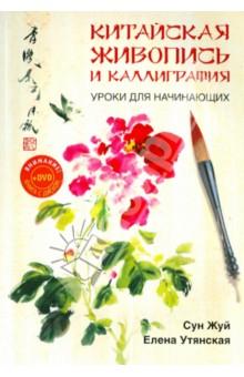 Китайская живопись и каллиграфия. Уроки для начинающих (+DVD) - Жуй, Утянская