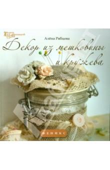 Декор из мешковины и кружева - Алена Рябцова