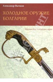 Холодное оружие Болгарии - Александр Вычков