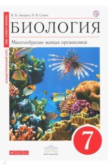 Биология. Многообразие живых организмов.7 класс. Учебник. Вертикаль. ФГОС - Захаров, Сонин