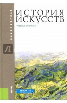 История искусств. Учебное пособие - Коробова, Корсикова, Липец