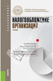Налогообложение организаций. Учебник - Гончаренко, Архипцева, Артемьев