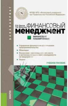 Купить Брусов, Филатова: Финансовый менеджмент. Финансовое планирование (для бакалавров) ISBN: 978-5-406-03705-8