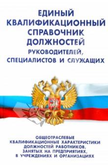 Единый квалификационный справочник должностей руководителей, специалистов и служащих